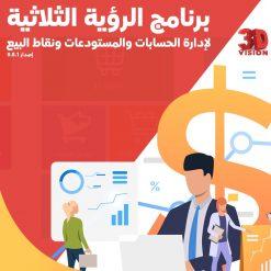 برنامج-إدارة-الحسابات-والمستودعات